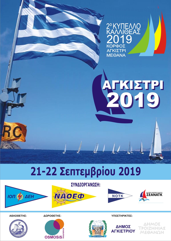 ΑΓΚΙΣΤΡΙ 2019