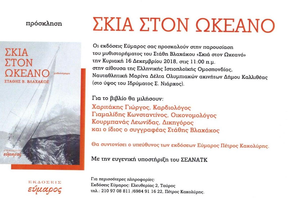 book invitation